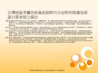 台灣地區多囊性卵巢症候群內分泌特性與濾泡液蛋白質表現之探討