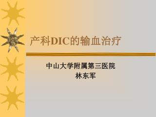 产科 DIC 的输血治疗