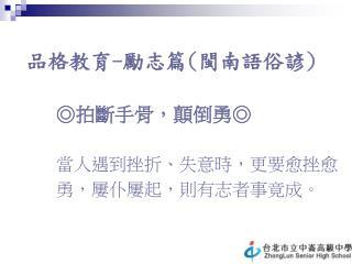 品格教育 - 勵志篇 ( 閩南語俗諺 )