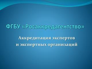 ФГБУ «Росаккредагентство»