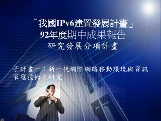 「我國 IPv6 建置發展計畫」 92 年度 期中成果報告 研究發展分項計畫