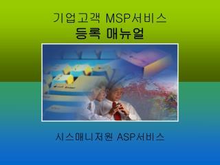 기업고객  MSP 서비스 등록 매뉴얼