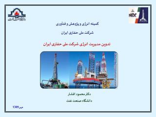 کمیته انرژی و پژوهش و فنآوری  شرکت  ملی حفاری ایران