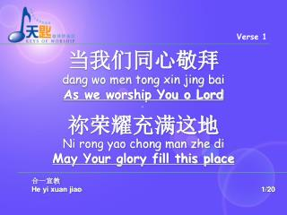 当我们同心敬拜 dang wo men tong xin jing bai  As we worship You o Lord 祢荣耀充满这地