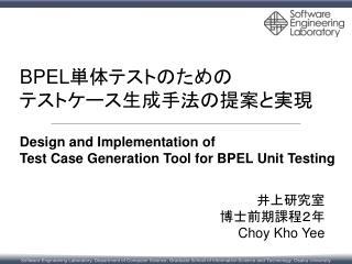 BPEL 単体テストのための テストケース生成手法の提案と実現