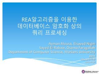 REA 알고리즘을 이용한  데이터베이스 암호화 상의  쿼리 프로세싱