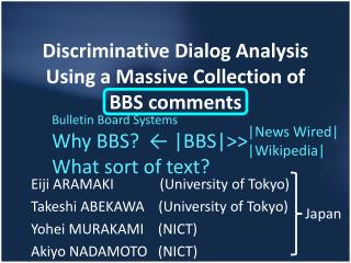 Discriminative Dialog Analysis Using a Massive Collection of BBS comments