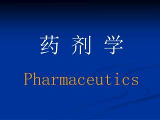 药 剂 学 Pharmaceutics
