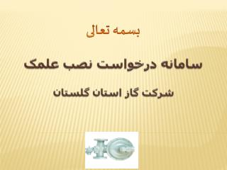 سامانه درخواست نصب علمک شرکت گاز استان گلستان