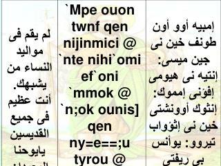 zogsologeat la yo7ana el ma3mdan ambah 2o 2onh