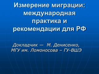 Измерение миграции: международная практика и рекомендации для РФ