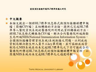 發展預防接種申報 HL7 標準架構之研究