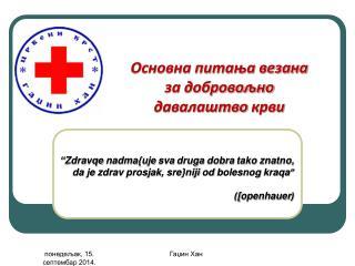 Основна питања везана за добровољно  давалаштво  крви