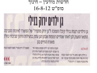 """חדשות מודעין – חינוך  סופ""""ש 16-8-12"""