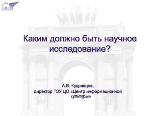 А.В. Кудрявцев, директор ГОУ ЦО «Центр информационной культуры»