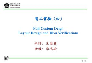 電工實驗  ( 四 )  Full Custom Deign Layout Design and Diva Verifications