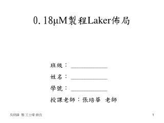0.18 μM 製程 Laker 佈局