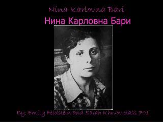 Nina Karlovna Bari Нина Карловна Бари
