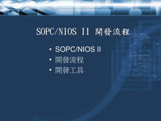 SOPC/NIOS II  開發流程
