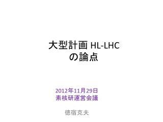 ???? HL-LHC ???