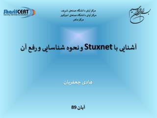 آشنایی با  Stuxnet  و نحوه شناسایی و رفع آن