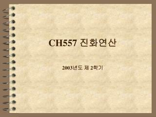 CH557  진화연산