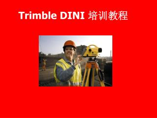 Trimble DINI  培训教程