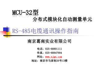 RS-485 电缆通讯操作指南