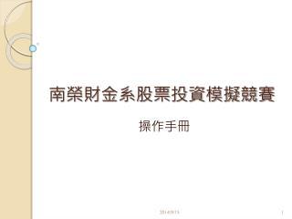 南榮財金系股票投資模擬競賽