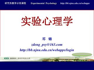 研究性教学示范课程         Experimental  Psychology       bb.njnu/webapps