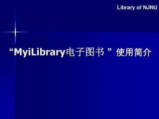 """ MyiLibrary电子图书  ""使用简介"