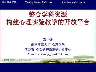 南京师范大学                Nanjing Normal University                  njnu