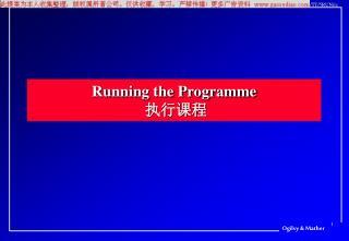 Running the Programme 执行课程