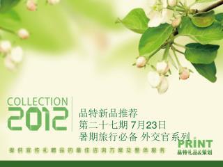 品特新品推荐 第二十七期 7月23日 暑期旅行必备 外交官系列