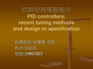 ???????? PID controllers:  recent tuning methods  and design to specification