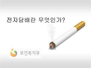 전자담배란 무엇인가 ?