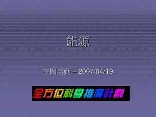 午間活動  – 2007/04/19