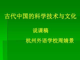 古代中国的科学技术与文化 说课稿         杭州外语学校周婧景