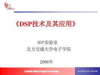 《DSP 技术及其应用》