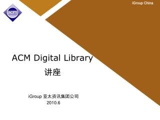 ACM  Digital Library 讲座