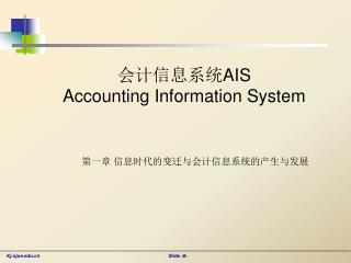 会计信息系统 AIS Accounting Information System