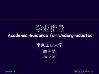 学业指导 Academic Guidance for Undergraduates