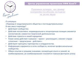 Центр управления проектами НФИ  КемГУ