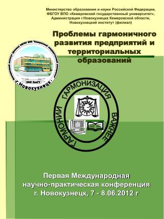 Проблемы гармоничного развития предприятий и территориальных образований