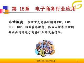 第  15 章  电子商务行业应用