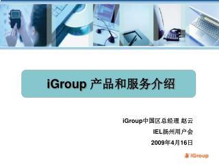 iGroup  产品和服务介绍