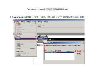 開啟 outlook express  →檔案→匯出→通訊錄→文字檔案 ( 逗點分隔 )  →匯出