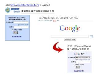請從 mail.stu.nkmu.tw 登入 gmail
