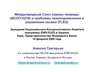 Алексей Григорьев н.о. координатора МСОП программы  ENPI-FLEG
