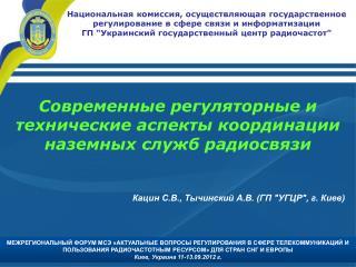 Современные регуляторные и технические аспекты координации наземных служб радиосвязи
